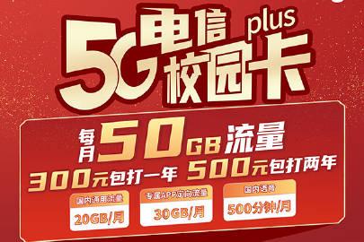 2021北京电信校园卡:20G全国流量+30G定向流量+500分钟 低至20元/月