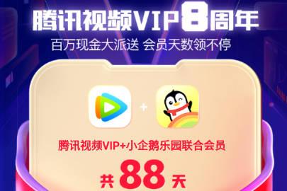 腾讯视频VIP 8周年 免费领VIP