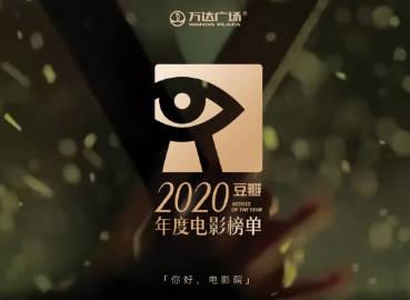 豆瓣2020年度电影榜单出炉