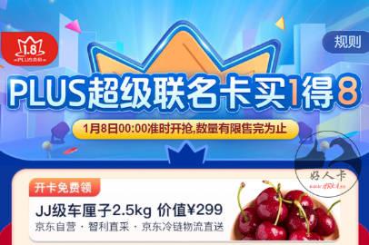 京东PLUS:218元超级联名卡买1得8 赠送2.5kg车厘子