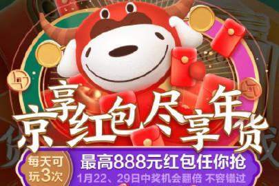 京东年货节 每日领 无门槛 全品类