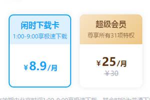 百度网盘闲时下载卡 8.9元/月 1:00-9:00享极速下载