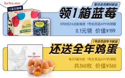 198元=京东PLUS+1号店会员+360个鸡蛋+1箱蓝莓