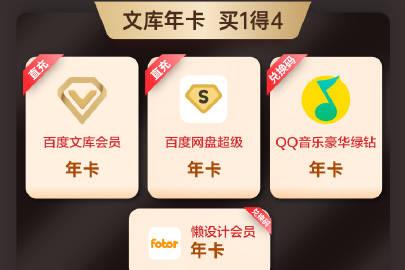 268买1得4:百度网盘超会+QQ绿钻+文库+懒设计年卡