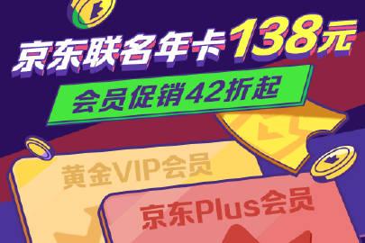最新活动:爱奇艺+京东PLUS会员=138元