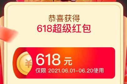 2021.6·18 淘宝超级红包+京东惊喜红包