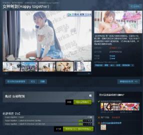 一款Steam上关于夏美酱的国产恋爱游戏内置的福利视频