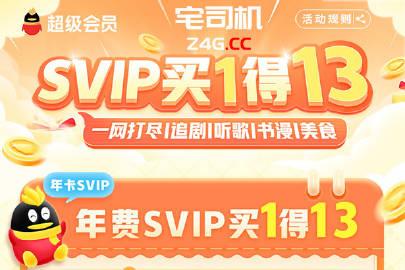 QQ超级会员:238元SVIP买1得13 包括爱奇艺、QQ音乐、微博年卡