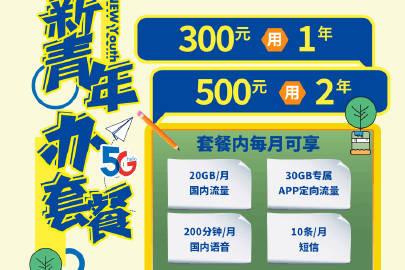 北京电信校园卡:30G通用+30G定向+200分钟 低至20.8元/月 招代理佣金丰厚