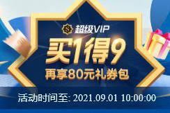 唯品会超级VIP买1得9:包含腾讯视频、QQ音乐、酷狗音乐等年卡