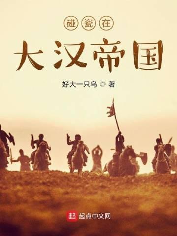 碰瓷在大汉帝国