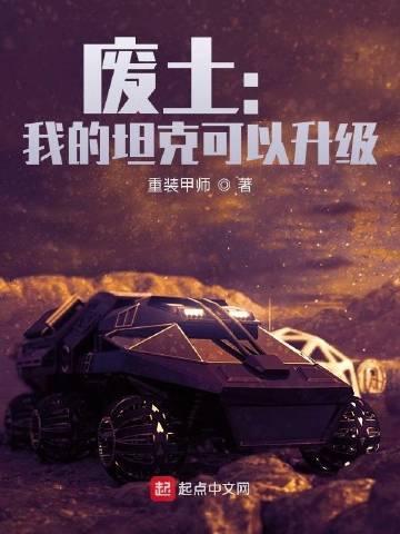 废土:我的坦克可以升级