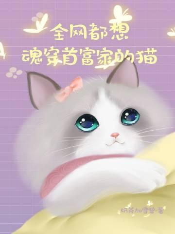 全网都想魂穿首富家的猫