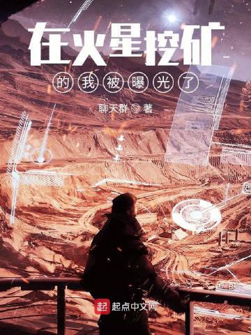 在火星挖矿的我被曝光了