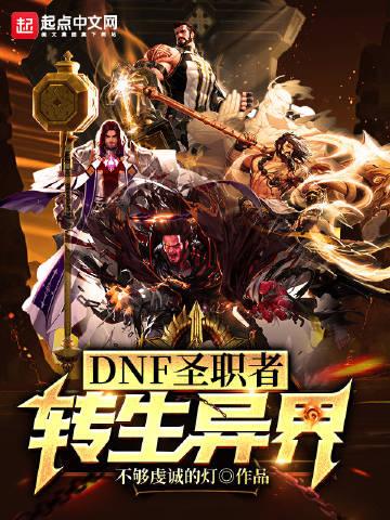DNF圣职者转生异界