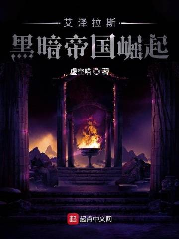 艾泽拉斯:黑暗帝国崛起
