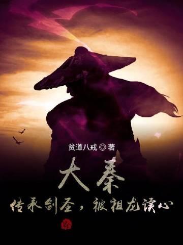 大秦:传承剑圣,被祖龙读心