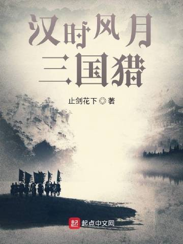 汉时风月三国猎