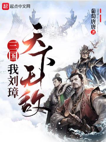 三国:我刘璋,天下无敌