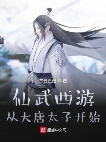 仙武西游:从大唐太子开始