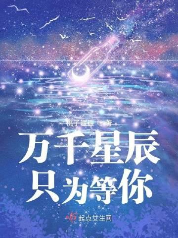 万千星辰只为等你