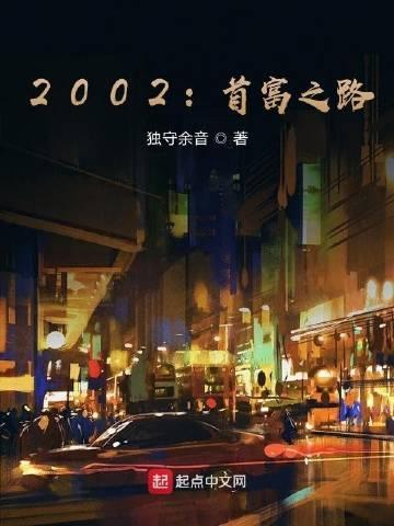 2002:首富之路
