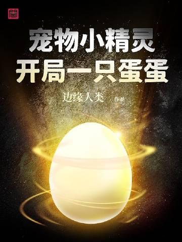 宠物小精灵开局一只蛋蛋