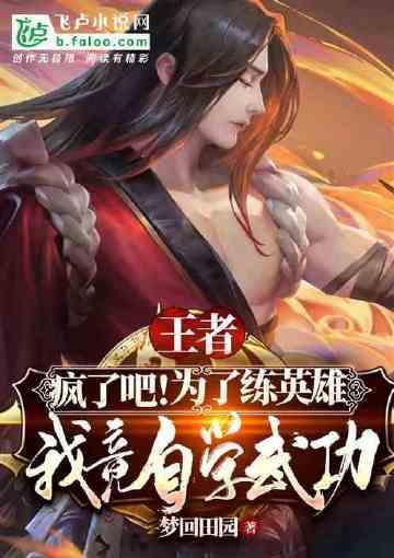 王者:为了练英雄,我竟自学武功
