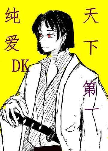 纯爱DK天下第一