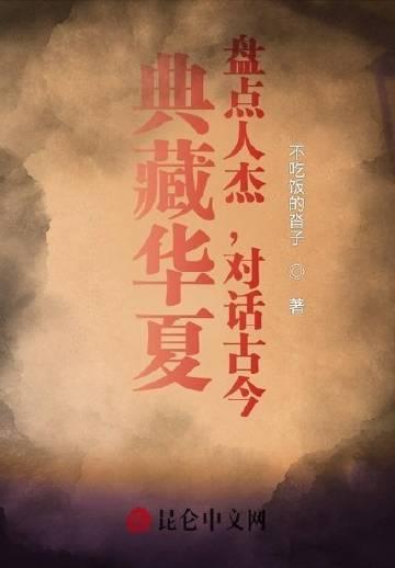 典藏华夏:盘点人杰,对话古今