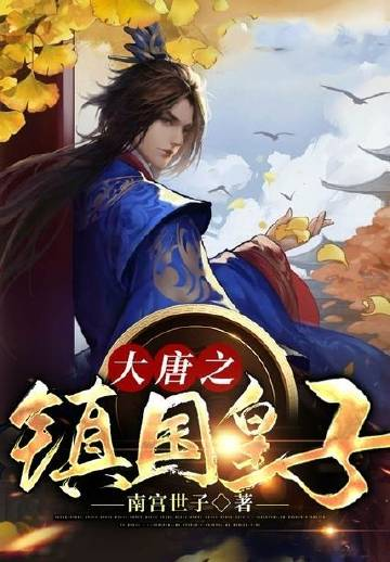 大唐之镇国皇子