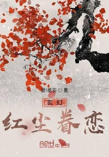 玄幻:红尘眷恋