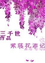 紫藤花游记