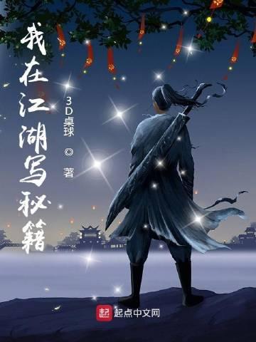 我在江湖写秘籍