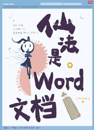 仙法是word文档