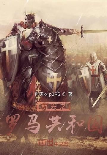 新兴之罗马共和国