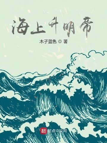 海上升明帝