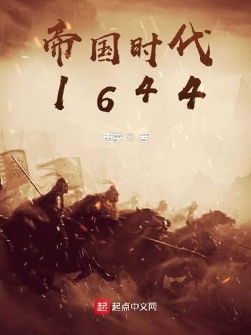 帝国时代1644
