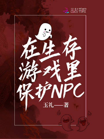 在生存游戏里保护NPC