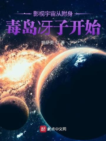 影视宇宙从附身毒岛冴子开始