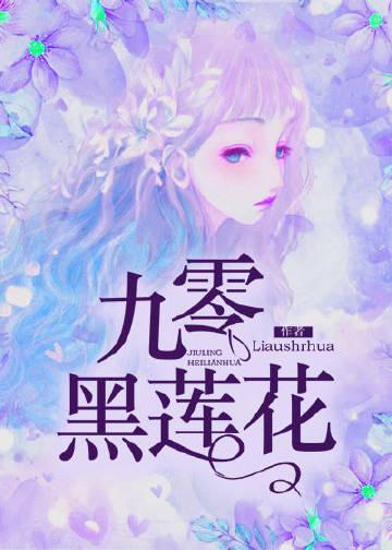 九零黑莲花