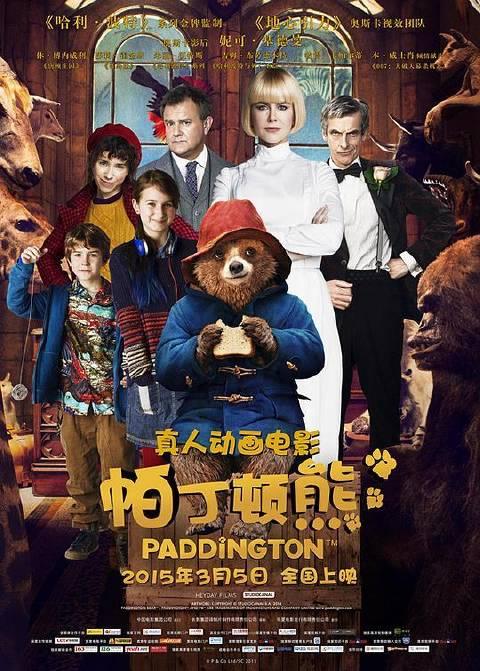 帕丁顿熊1
