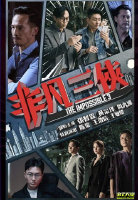 非凡三侠(TVB版)