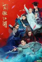 <strong><font color='#FF0000'>笑傲江湖2018</font></strong>