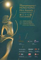<strong><font color='#FF0000'>第37届香港电影金像奖颁奖典礼</font></strong>