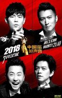 <strong><font color='#FF0000'>中国好声音第五季</font></strong>