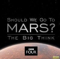<strong><font color='#FF0000'>宏大构想:我们要去火星吗?</font></strong>