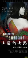 <strong><font color='#FF0000'>上海的女兒</font></strong>
