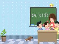 祝老师节日快乐的句子 关于教师节的祝福语句