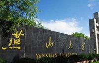 2020河北省大学综合实力排行榜 河北省大学排名前三十